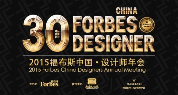 2015设计师论坛_杂志广告